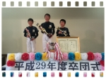 平成29年度 涙の卒団式